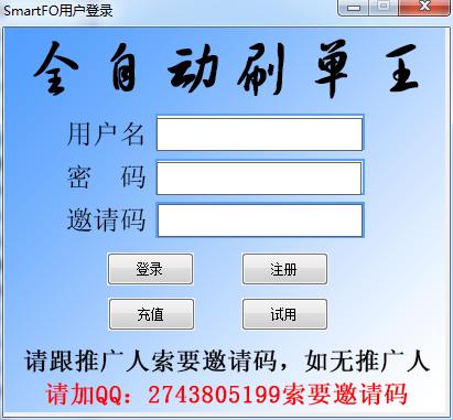 全自动刷单王V1.0 免费版