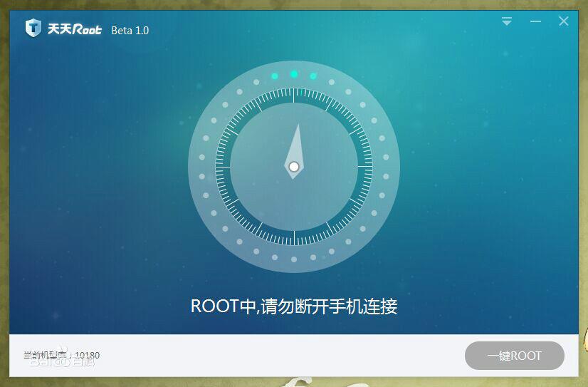 天天ROOTV1.2 官方版