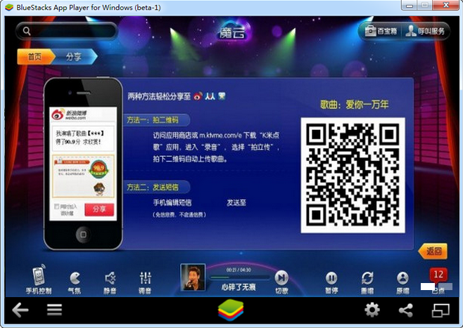 k米点歌V2.4.0 官方版