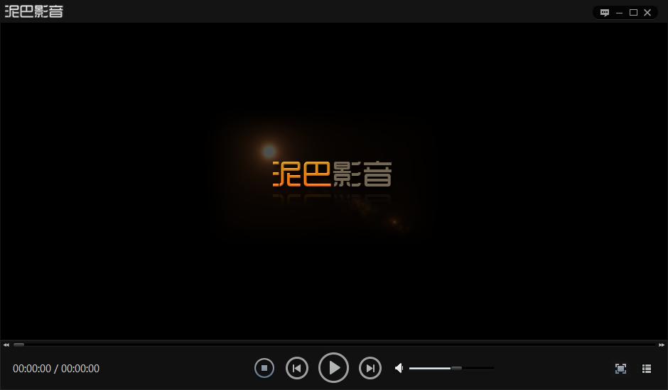 泥巴影音播放器V1.0.2 官方版