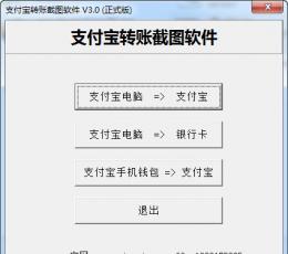 支付宝转账截图软件 V3.0 免费版