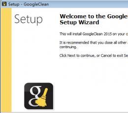 谷歌痕迹清理工具(Abelssoft GoogleClean) V2015.122 官方版