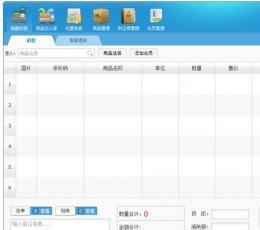 店王之王销售管理软件 V4.3.0.0 官方版