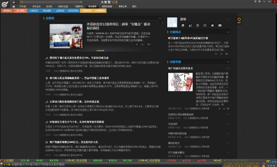 大智慧365V7.90 官方版