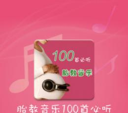 胎教音乐100首安卓版_胎教音乐手机APPV1.0.4安卓版下载