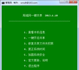 win7,xp打印机共享设置软件 绿色版