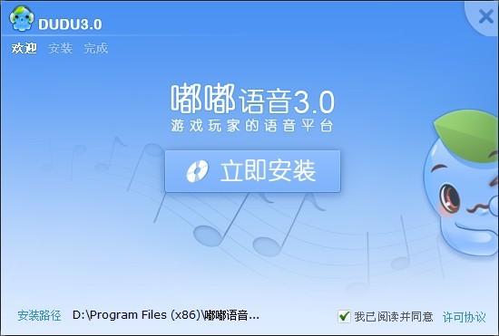 嘟嘟语音V3.2.151.0 官方版