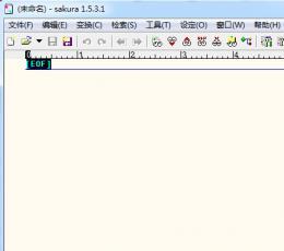 樱花编辑器(Sakura Editor) V2.1.1.4 官方最新版