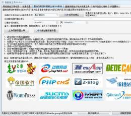 石青SEO伪原创工具 V1.9.6.12 免费版