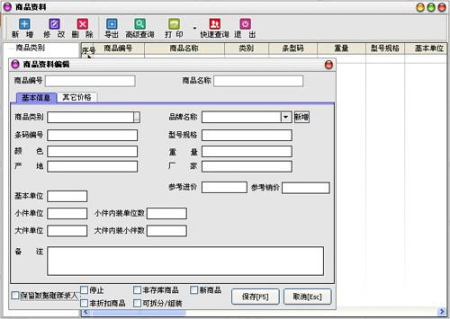 秘奥服装店进销存管理软件系统V8.68 官方版