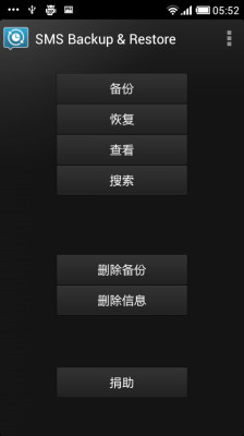 SMS Backup & RestoreV7.25 安卓版