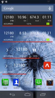 计步器ACCUPEDOV4.4.7 安卓版