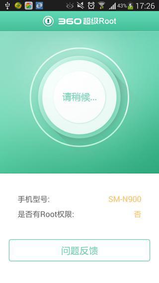 360一键rootV6.4.3 官方版