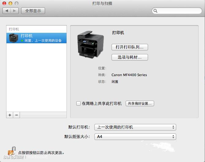 佳能打印机驱动(MAC版)最新版