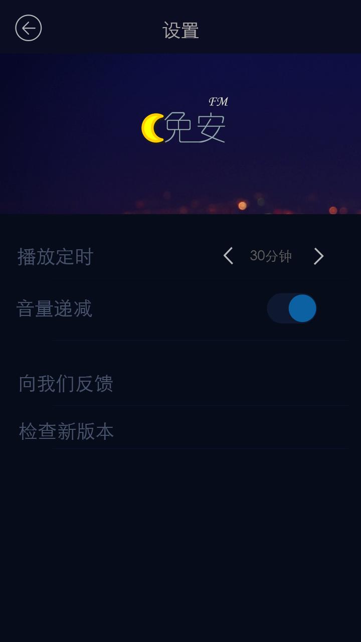 晚安电台V1.2 官方版