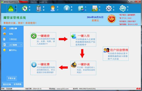 耀管家房屋管理专家V1.1 官方版