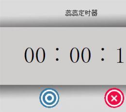 蕊蕊定时器 V1.7 官方版