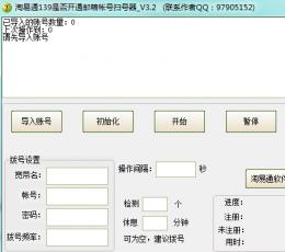 淘易通139邮箱帐号扫号器 V3.2 绿色版