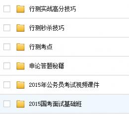 2015年公务员考试视频课件_2015年公务员考试视频课件下载