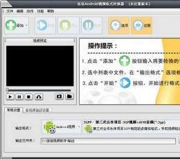 佳佳Android视频格式转换器 V9.3.5.0 共享版