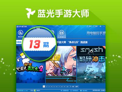 蓝光手游大师V0.0.0.57 官方版