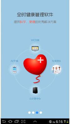 全时健康V2.1 安卓版