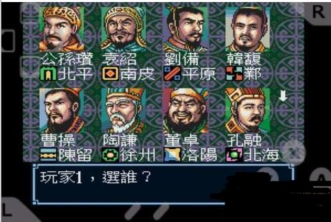 三国志3V2.6 手机版