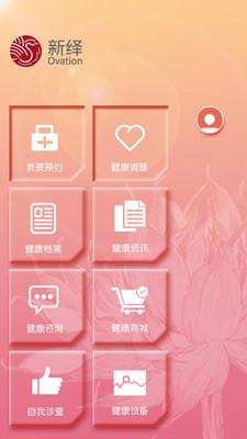 健康新绎V1.2.0 安卓版