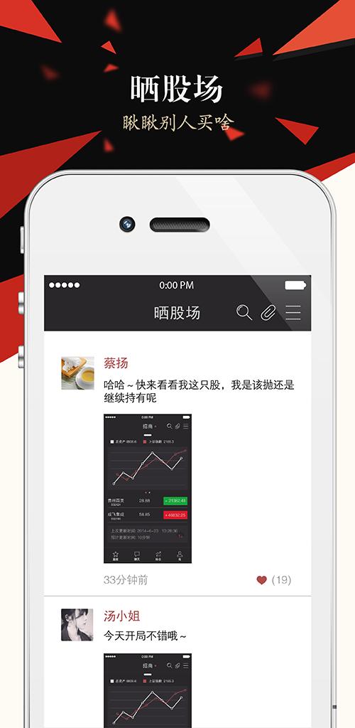 股票赢家V5.0.5 安卓版