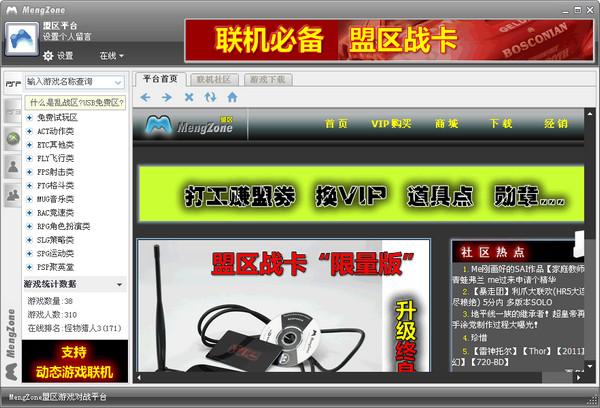 yy对战平台登陆不了_yy对战平台 v1.1.1108 官方安装版
