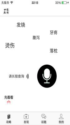 家有中医V1.1.2 安卓版