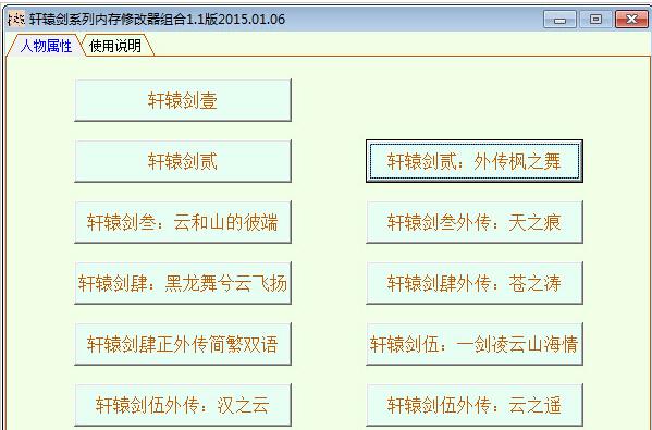 轩辕剑1-5全系列内存修改器V1.1 绿色版