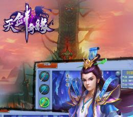 天剑奇缘下载_天剑奇缘安卓版V2.0.3安卓版下载