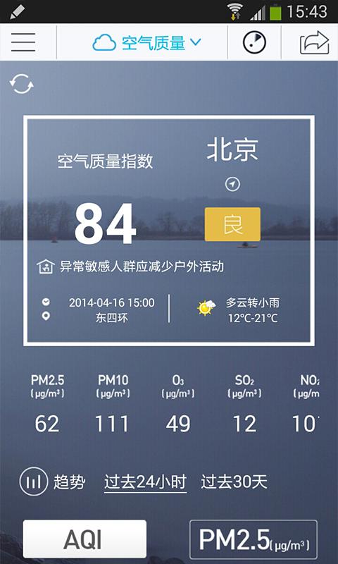 污染地图V1.2.44 官方版
