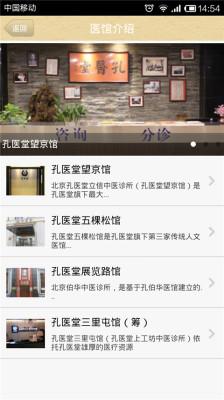 孔医堂V3.5.20 安卓版