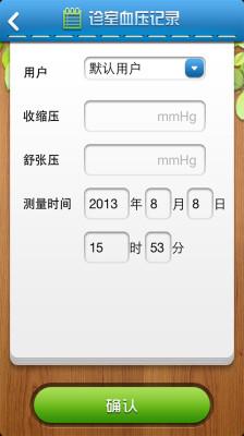清晨指数V1.52 安卓版