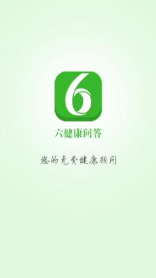 六健康问答V1.4 安卓版