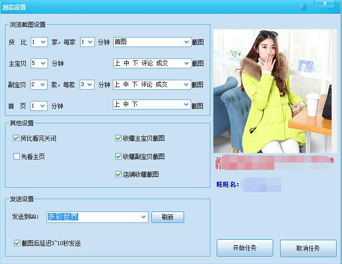 发图助手(淘宝全自动刷单辅助软件)V2.0.3.0 官方版
