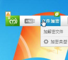 鹏保宝加密 V7.6.1 官方版