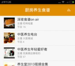 厨房养生食谱安卓版_养生食谱手机APP软件V1.0.0安卓版下载