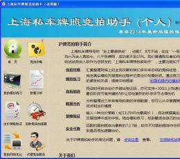 上海私车牌照竞拍助手 V5.4.2 共享版