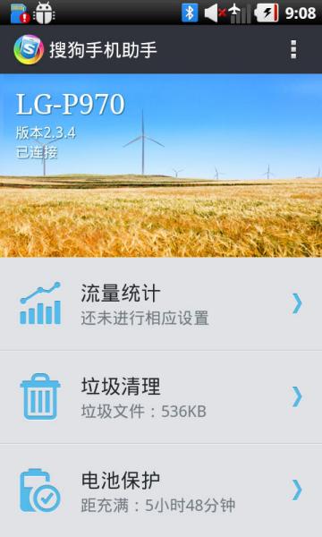 搜狗手机助手V3.9.0 安卓版