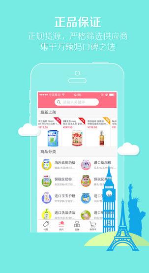 辣妈商城V1.2.0 安卓版