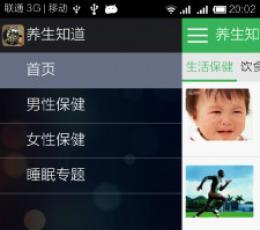 养生知道安卓版_手机养生知道软件V4.0.4安卓版下载