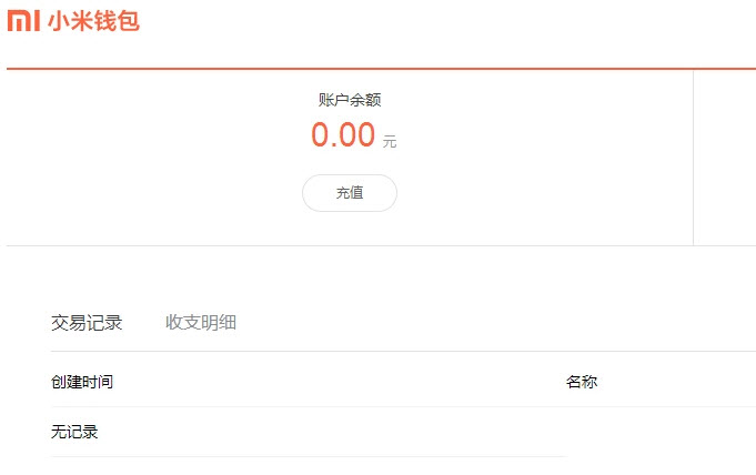 小米钱包V1.0 官方版