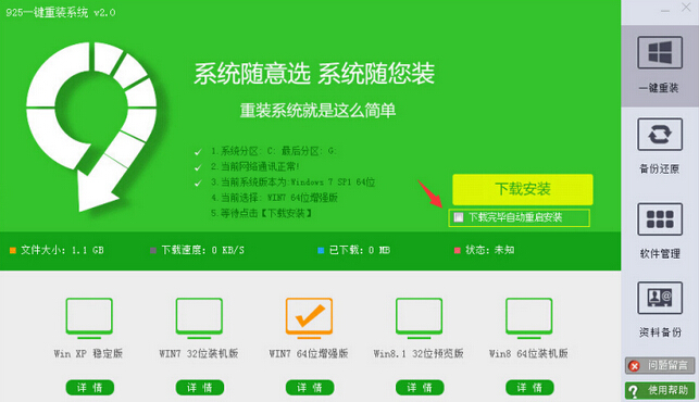 925一键重装系统V2.1 绿色版