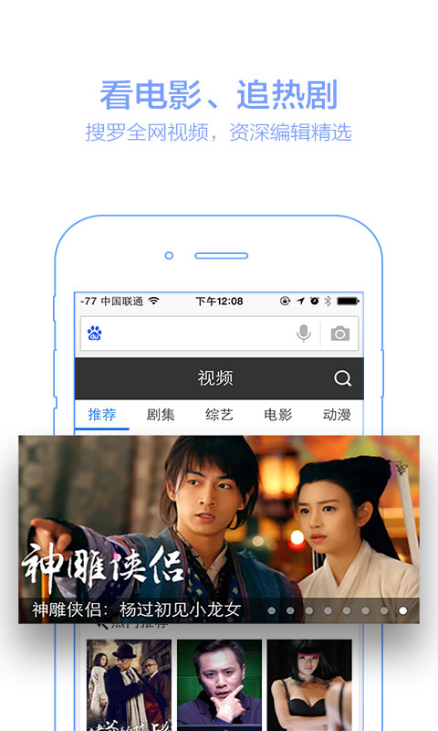 手机百度V7.1.1 苹果版