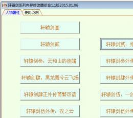 轩辕剑1-5全系列内存修改器 V1.1 绿色版