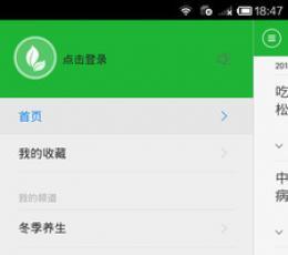 冬季养生安卓版_手机冬季养生APP软件V1.0安卓版下载