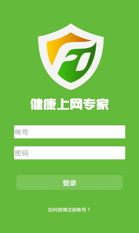 健康上网专家V1.0.6 绿色版